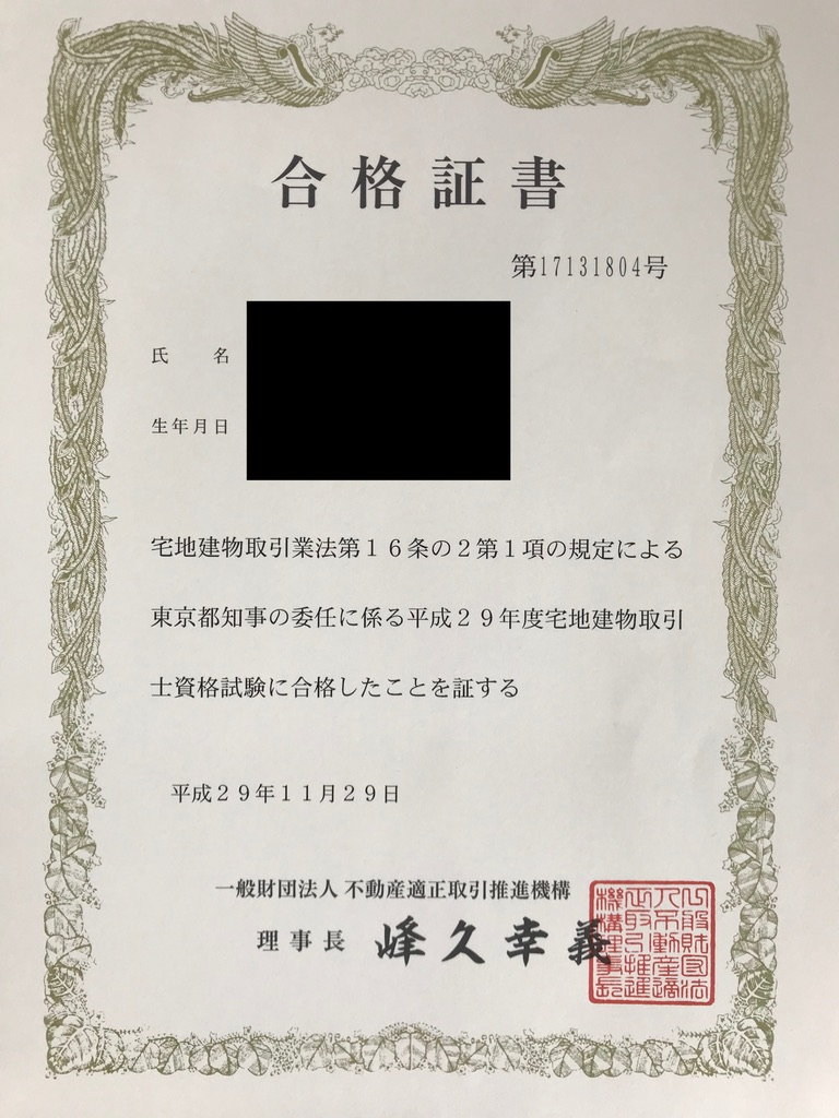 試験 ライン 2020 業法 建 宅 合格